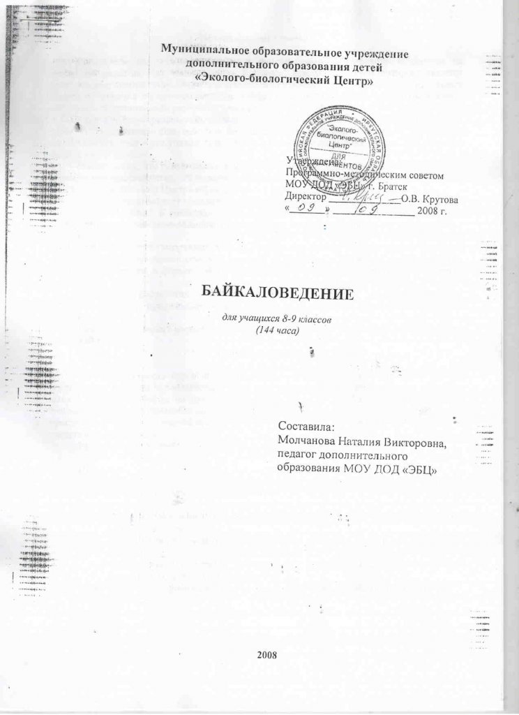 Байкаловедение.jpg